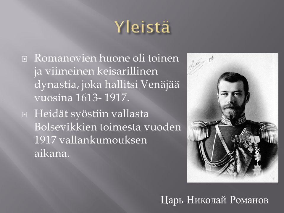 Yleistä Romanovien huone oli toinen ja viimeinen keisarillinen dynastia, joka hallitsi Venäjää vuosina 1613- 1917.